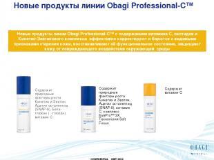 Новые продукты линии Obagi Professional-C™ с содержанием витамина С, пептидов и
