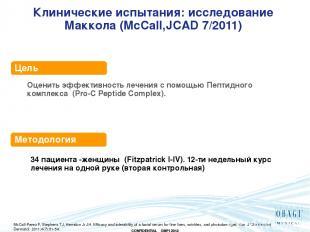 Цель Клинические испытания: исследование Маккола (McCall,JCAD 7/2011) Оценить эф