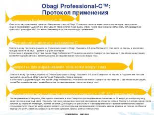 Obagi Professional-C™: Протокол применения Пептидный комплекс с витамином С Очис