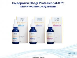 Сыворотки Obagi Professional-C™: клинические результаты CONFIDENTIAL OMPI 2012