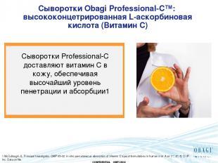 Сыворотки Obagi Professional-C™: высококонцетрированная L-аскорбиновая кислота (