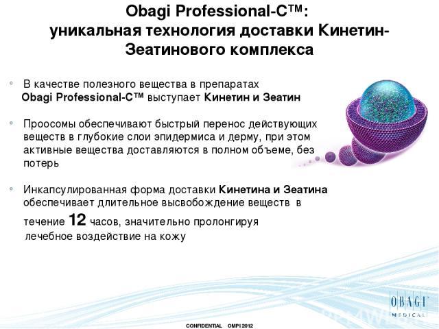 В качестве полезного вещества в препаратах Obagi Professional-C™ выступает Кинетин и Зеатин Проосомы обеспечивают быстрый перенос действующих веществ в глубокие слои эпидермиса и дерму, при этом активные вещества доставляются в полном объеме, без по…