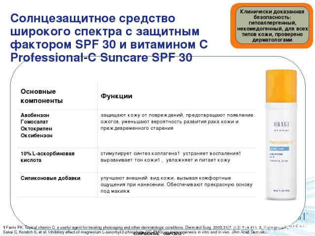 Солнцезащитное средство широкого спектра с защитным фактором SPF 30 и витамином С Professional-C Suncare SPF 30 1 Farris PK. Topical vitamin C: a useful agent for treating photoaging and other dermatologic conditions. Dermatol Surg. 2005;31(7, pt 2)…