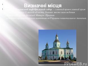 Визначні місця 1. Свято-Покровский кафедральный собор— главныйправос