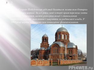 2. 2. Храм Георгія Побідоносця відомий багатьом жителям Охтирки як Юр`ївська цер