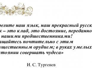 «Берегите наш язык, наш прекрасный русский язык – это клад, это достояние, пер