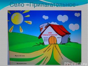 Село «Прилагательное»