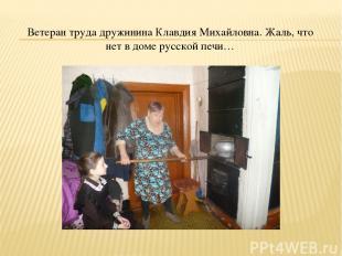 Ветеран труда дружинина Клавдия Михайловна. Жаль, что нет в доме русской печи…