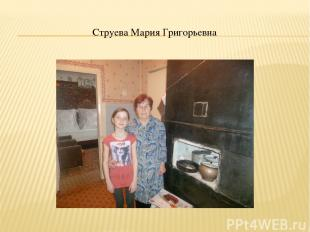 Струева Мария Григорьевна