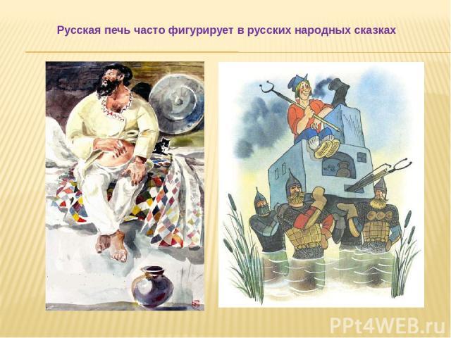 Русская печь часто фигурирует в русских народных сказках