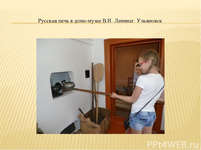 Русская печь в доме-музее В.И. Ленинаг. Ульяновск