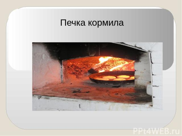 Печка кормила