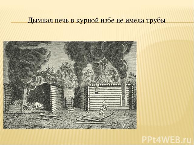 Дымная печь в курной избе не имела трубы