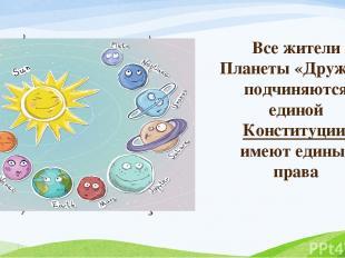 Все жители Планеты «Дружба» подчиняются единой Конституции, имеют единые права