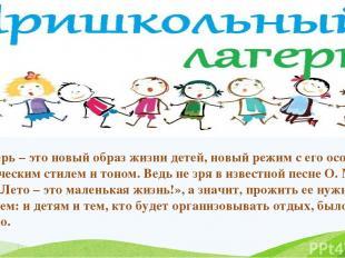 Лагерь – это новый образ жизни детей, новый режим с его особым романтическим сти