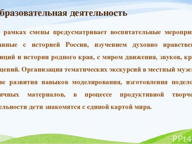 Образовательная деятельность в рамках смены предусматривает воспитательные мероприятия, связанные с историей России, изучением духовно нравственных традиций и истории родного края, с миром движения, звуков, красок, ощущений. Организация тематических…