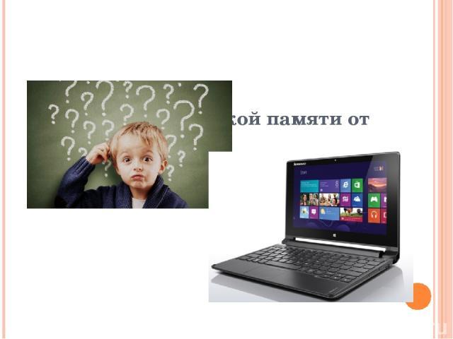 Отличия человеческой памяти от компьютерной?