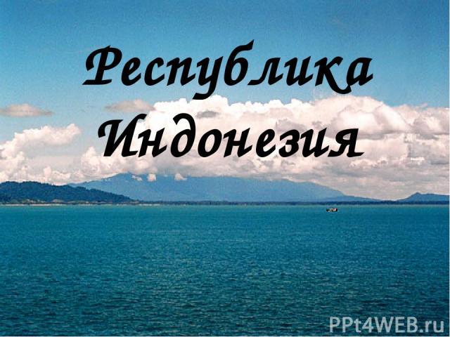Республика Индонезия