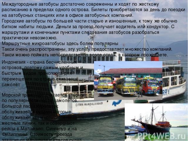 Транспорт Наиболее важную роль в жизни играет морское и речное судоходство, обеспечивающее сообщение с островами архипелага и соседними странами.