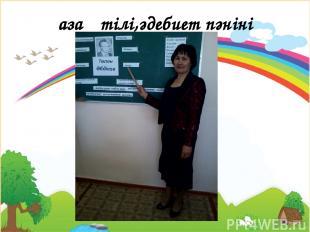 Қазақ тілі,әдебиет пәнінің ұстазы