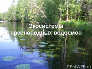 Экосистемы пресноводных водоемов Составитель Каранкевич В. В.