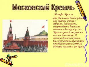 Москва. Кремль. Эти два имени всегда рядом. Его древние стены с зубцами, бойница
