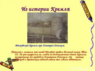 Из истории Кремля Московский Кремль при Дмитрии Донском. Пятьсот с лишним лет на