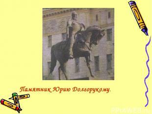 Памятник Юрию Долгорукому.