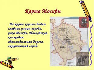 Карта Москвы На карте хорошо видны главные улицы города, река Москва, Московская