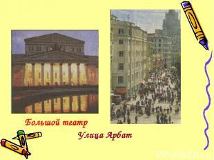 Большой театр Улица Арбат