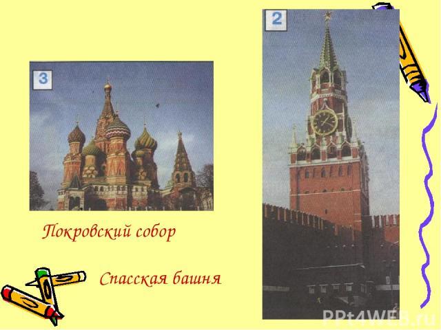 Покровский собор Спасская башня
