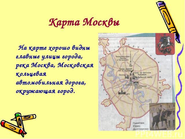 Карта Москвы На карте хорошо видны главные улицы города, река Москва, Московская кольцевая автомобильная дорога, окружающая город.