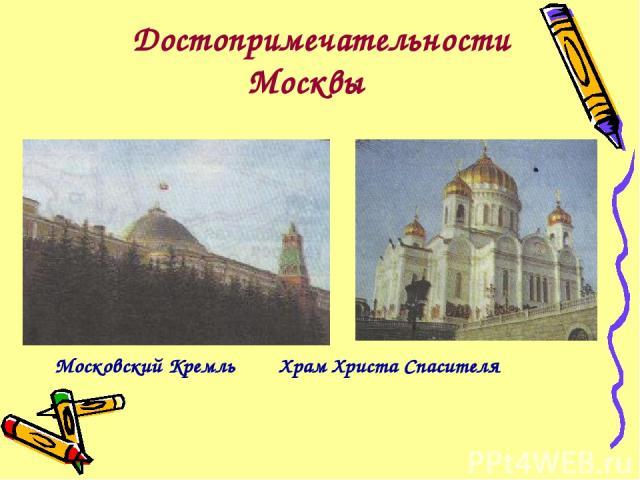 Достопримечательности Москвы Московский Кремль Храм Христа Спасителя