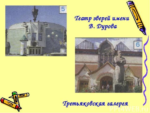 Театр зверей имени В. Дурова Третьяковская галерея