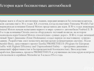 Источники: https://trashbox.ru/topics/94912/chto-takoe-bespilotnye-avtomobili-is