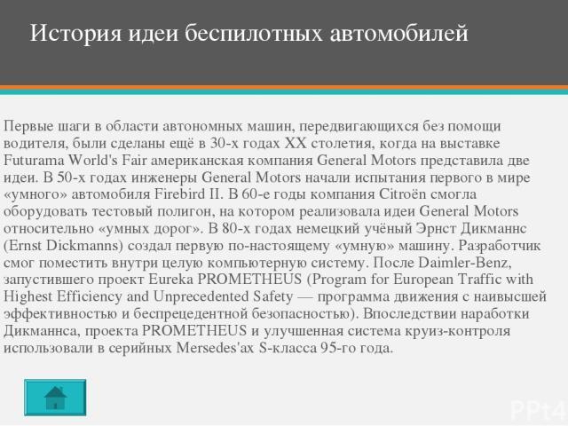 Источники: https://trashbox.ru/topics/94912/chto-takoe-bespilotnye-avtomobili-istoriya-principy-raboty-buduschee https://geektimes.ru/post/274588/ http://fastmb.ru/autonews/autonews_rus/1171-est-li-buduschee-u-bespilotnyh-avtomobiley-foto-video.html…