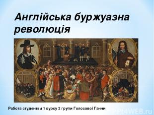 Англійська буржуазна революція Работа студентки 1 курсу 2 групи Голосової Ганни