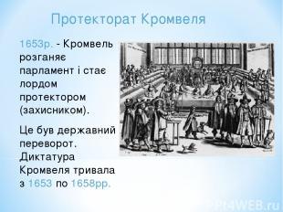 Протекторат Кромвеля 1653р. - Кромвель розганяє парламент і стає лордом протекто