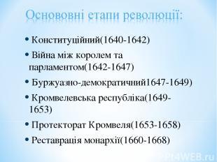 Конституційний(1640-1642) Війна між королем та парламентом(1642-1647) Буржуазно-