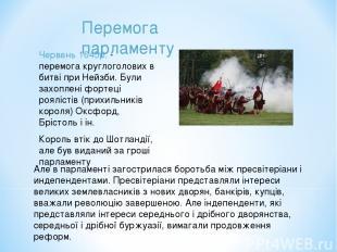 Перемога парламенту Червень 1645р. - перемога круглоголових в битві при Нейзби.
