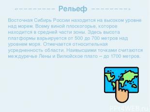 Восточная Сибирь России находится на высоком уровне над морем. Всему виной плоск