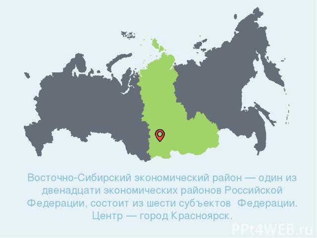 Восточно-Сибирский экономический район— один из двенадцатиэкономических районов Российской Федерации, состоит из шестисубъектов Федерации. Центр — городКрасноярск.