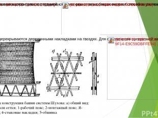 Схема конструкции башни системы Шухова: а) общий вид: б) детали сетки; 1-рабочий