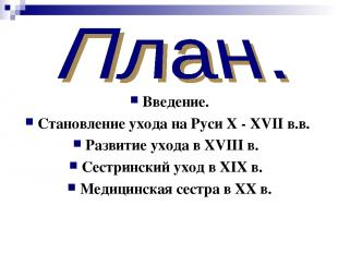 Введение. Становление ухода на Руси X - XVII в.в. Развитие ухода в XVIII в. Сест