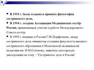 В 1993 г. была создана и принята философия сестринского дела. В 1994 г. создана