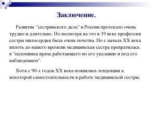 """Заключение. Развитие """"сестринского дела"""" в России протекало очень трудно и длите"""