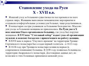 Становление ухода на Руси X - XVII в.в. Женский уход за больными существовал во