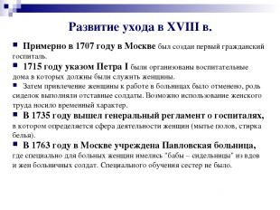 Развитие ухода в XVIII в. Примерно в 1707 году в Москве был создан первый гражда