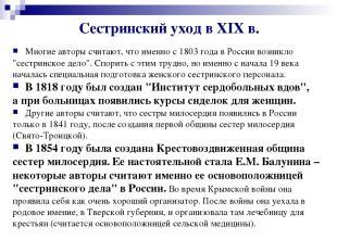 Сестринский уход в XIX в. Многие авторы считают, что именно с 1803 года в России