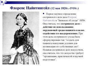 Флоренс Найнтингейл (12 мая 1820г.-1910г.) Первое научное определение сестринско